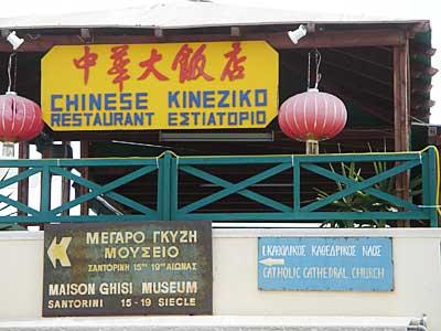 Chinese Restaurant Catholic Club